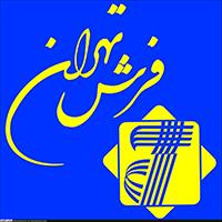 farsh_tehran_20120315_1759084645